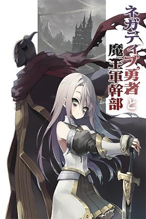 Negative yuusha to maou gun kanbu