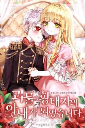 Me convertí en la esposa del monstruoso príncipe heredero